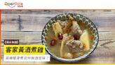 【湯水食譜】客家黃酒煮雞 滋補暖身煮完仲無酒苦味? - Yahoo Food