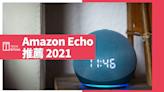 【推薦】Amazon Echo 智能喇叭 / 屏幕功能、型號差別 (2021版) | 香港 |