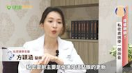 產後痔瘡、暗沉好困擾! 女醫團隊幫助改善私密問題