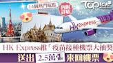 【打針獎賞】HK Express推大抽獎送25,000張雙程機票 接種2劑疫苗者即可參加 - 香港經濟日報 - TOPick - 新聞 - 社會