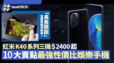 Redmi K40發布|旗艦級處理器、四鏡模組「顯微」能力 售$2400起|科技玩物