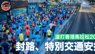 【渣馬】周六晚11時30分起多區封路 港鐵頭班車最早3時25分