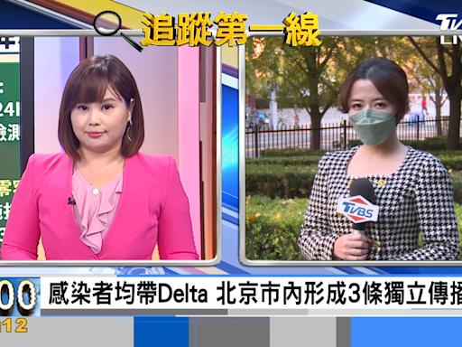 北京染疫者存3傳播鏈!陸拚24小時篩檢、6小時內結果出爐
