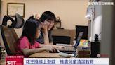 寓教於樂 花王深耕清潔教育11年 走進校園推線上遊戲