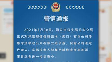 鳳凰金融涉非法吸收公眾存款 公司董事長被刑事拘留