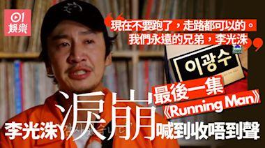 李光洙最後一集《Running Man》泣不成聲:非常感謝,非常對不起