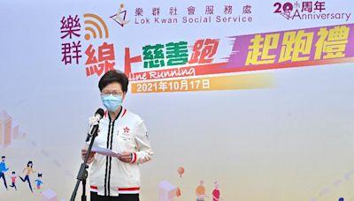 行政長官出席樂群線上慈善跑起跑禮致辭(只有中文)(附圖/短片)
