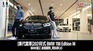 [業代賞車]2021年式BMW 118i Edition M!BMW台北 濱江銷售顧問-周祐寧