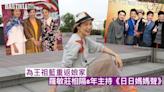 為王祖藍重返娘家 羅敏莊相隔8年主持《日日媽媽聲》 | 娛圈事