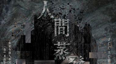 相關事件 - 第2屆「00哲思劇場」《人間蒸發》影話戲 - Timable