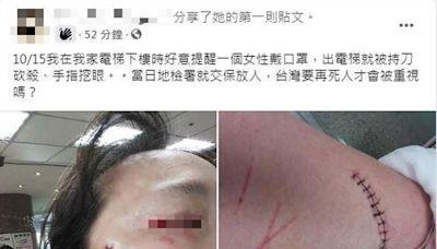 出言勸鄰居戴口罩卻被砍傷 女貼傷照控:要再死人才會被重視嗎?