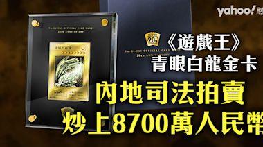 《遊戲王》 青眼白龍金卡 內地司法拍賣炒上8700萬人民幣
