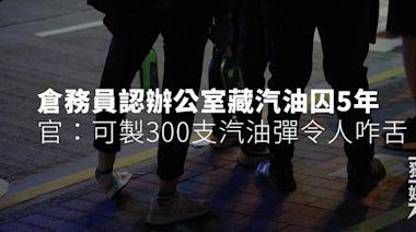 倉務員認辦公室藏汽油囚5年 官:可製300支汽油彈令人咋舌 | 獨媒報導 | 獨立媒體