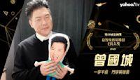 金鐘/曾國城憑《一字千金》奪益智及實境節目主持人
