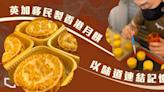 【離港人中秋】英加移民製香港月餅 以味道連結記憶 補未能在港過節遺憾   立場報道   立場新聞