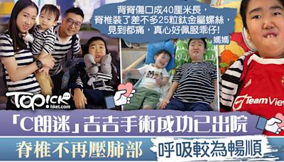【罕見病童】小曼迷吉吉手術成功出院回家 媽媽:好佩服乖仔 - 香港經濟日報 - TOPick - 新聞 - 社會