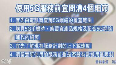 消委會.5G上網|接投訴指5G上網速度遜預期 消委會提醒轉用前問清4細節 (12:15) - 20210517 - 港聞