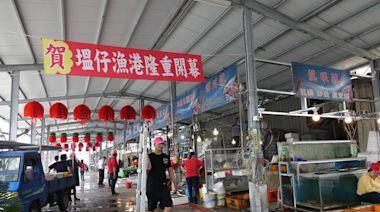 彰化塭仔漁港全面翻新 吃「現流」魚貨饕客都來了