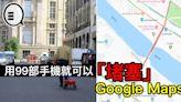 用99部手機就可以「堵塞」Google Maps