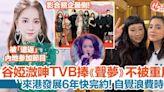 谷婭溦呻TVB捧《聲夢》學員不被重用!來港發展6年快完約!自覺浪費時間 | HolidaySmart 假期日常