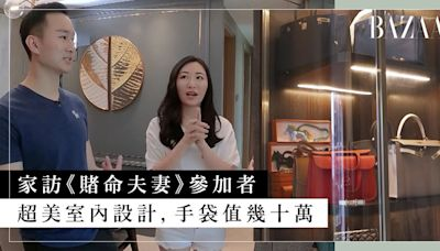 《賭命夫妻》家訪 Teris、Dennis 夫婦豪華「示範單位」!家中風水陣助事業、手袋至少值幾十萬!   HARPER'S BAZAAR HK