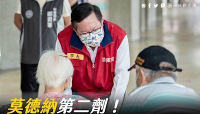 桃園間隔滿10週75歲以上長者 9/25施施打第二劑莫德納疫苗 | 台灣好新聞 TaiwanHot.net