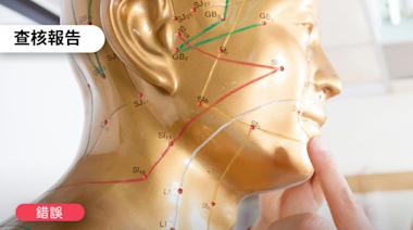 【錯誤】網傳影片稱「中醫老師傳授COVID-19自救法:患者血氧低,拍打胸外穴道(中府、雲門),可提升血氧量,治療新冠肺炎」?