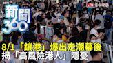 新聞360》8/1「鎖港」爆出走潮幕後 揭「高風險港人」隱憂 - 自由電子報影音頻道