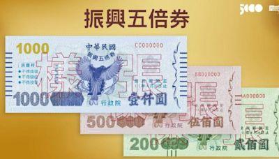 振興券於新竹消費「翻倍」200換400元 再抽休旅車