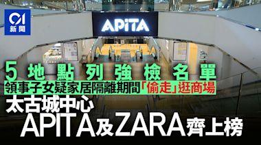 強制檢測|增5地點上榜 變種病毒患者曾訪太古城中心APITA及ZARA