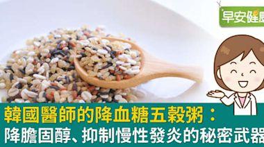 韓國醫師的降血糖五穀粥:降膽固醇、抑制慢性發炎的秘密武器!