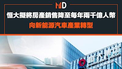 【恒大危機】恒大擬將房產銷售降至每年兩千億人幣向新能源汽車產業轉型