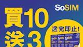 【百佳】SoSIM買10送3(即日起至15/07)