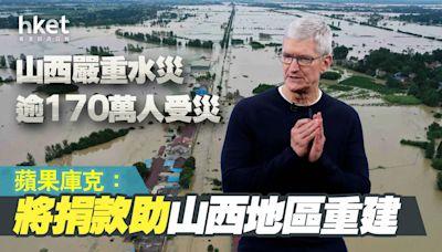 【山西水災】蘋果庫克:將捐款助山西地區重建 有內地網民促公開捐款金額 - 香港經濟日報 - 即時新聞頻道 - 即市財經 - Hot Talk