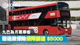 九巴為月票乘客贈送微保險「BUS RYDE」!高達 $5000 財物.醫療保障 - ezone.hk - 網絡生活 - 生活情報