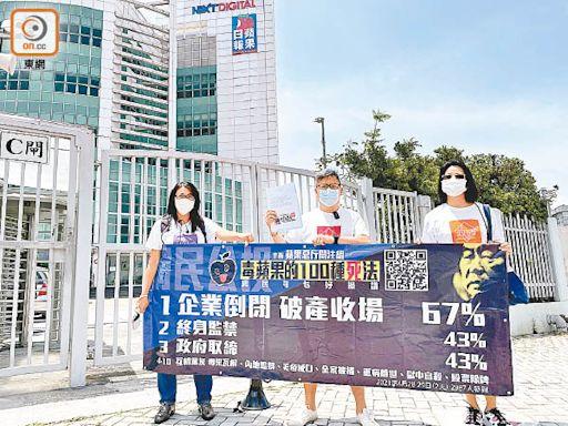 團體抗議報道造假 調查:67%人料《蘋果》倒閉收場 - 東方日報