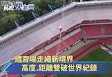 體育場走繩新境界 高度.距離雙破世界紀錄