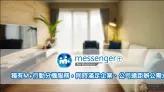 M+Messenger 即時通訊軟體:獨有M+行動分機服務,同時滿足企業、公司遠距辦公需求