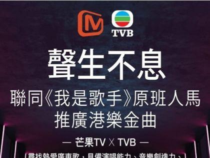 TVB與芒果TV攜手合辦《聲生不息》發掘具音樂才華藝人