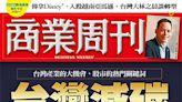 商業周刊第1770期《台灣減碳100強 商周大調查》 - 商周知識庫