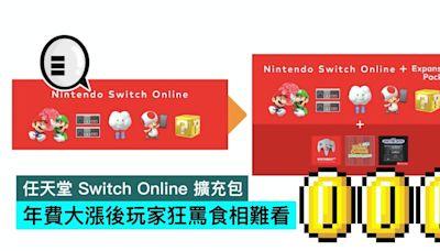 任天堂 Switch Online 擴充包,年費大漲後玩家狂罵食相難看