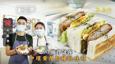 中環美食|90後背包客開台式fusion餐廳 $78鹽酥雞配蝦醬伴泰式米粉+香蕉糯米窩夫 | 蘋果日報