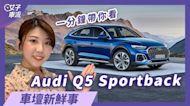 一分鐘帶你看!Audi Q5 Sportback|車壇新鮮事