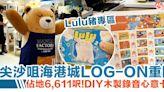 海港城LOG-ON重開!佔地6,600呎+DIY木製錄音心意卡+Lulu豬專區 | HolidaySmart 假期日常