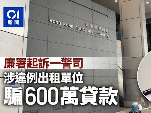廉署起訴警司龍少泉 涉騙政府及銀行貸款600萬元買樓