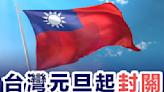【封關防疫】錄首宗英國變種病毒個案 台灣元旦起封關禁外國人入境
