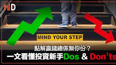 【投資專欄】點解贏錢總係無你份?一文看懂投資新手Dos & Don'ts(fumoneey)