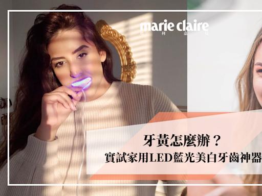 【牙醫解答】家用LED藍光美白牙齒有哪些人不適用?怎樣才能達到最有效美白?