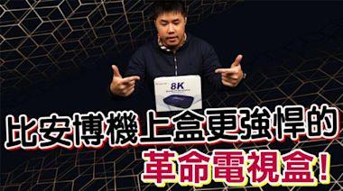 電視盒推薦精選No.1追劇神器【2021年最新】台灣敗家推薦。 - 敗家達人推薦