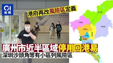 港府再改風險區定義 廣州市5區停回港易 深圳兩區部分小區受限